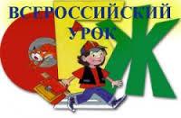 http://4schoolkuryi.ucoz.ru/foto2/obzh.png